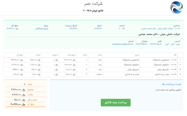 Hesabfa Dashboard